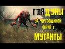 ШОК ! НА КАМЕРУ ПОПАЛ ЖИВОЙ МУТАНТ Глядуны за Чертовщиной - Серия 3: МУТАНТЫ! [Far Cry 5]