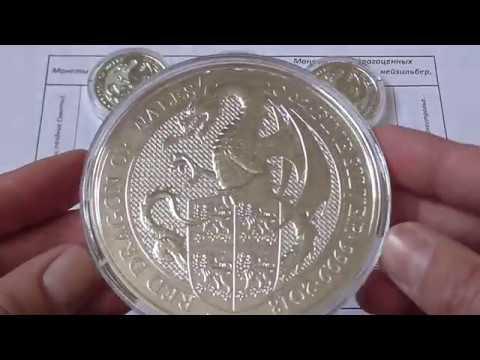 Третий гигант из серии Чудовища,Звери королевы,красный дракон Уэльса,вес 311гр.,проба 999,9.