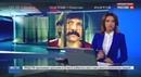 Новости на Россия 24 • Виктор Бут отказался просить Трампа о помиловании