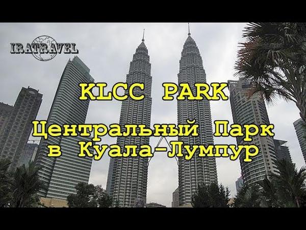 🇲🇾 KLCC Park Petronas Twin Towers Куала Лумпур Малайзия