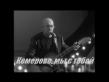 Александр Розенбаум - Вечерняя застольная