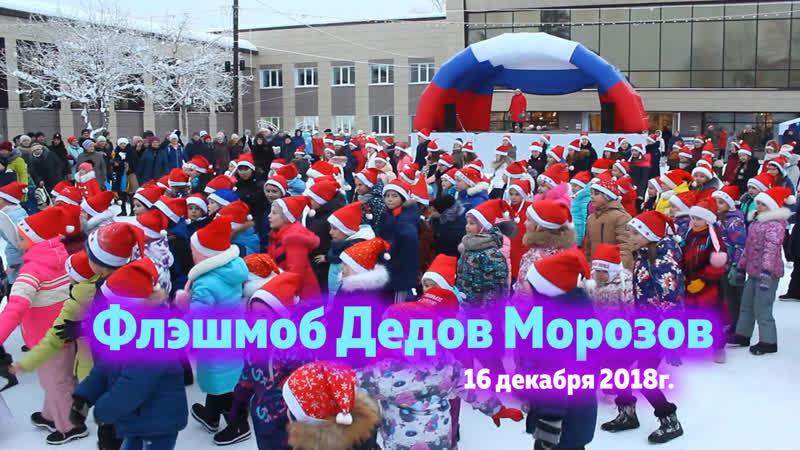 Флэшмоб Дедов Морозов Открытие ёлки 16 12 18г ДК Энергетик Яйва