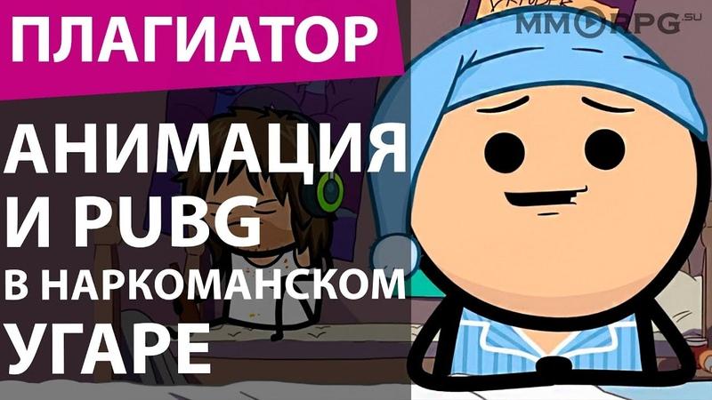 Анимация и PUBG в наркоманском угаре Плагиатор
