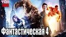 Фантастическая четвёрка/The Fantastic Four (2015).Трейлер ТОП-100 Фэнтези.