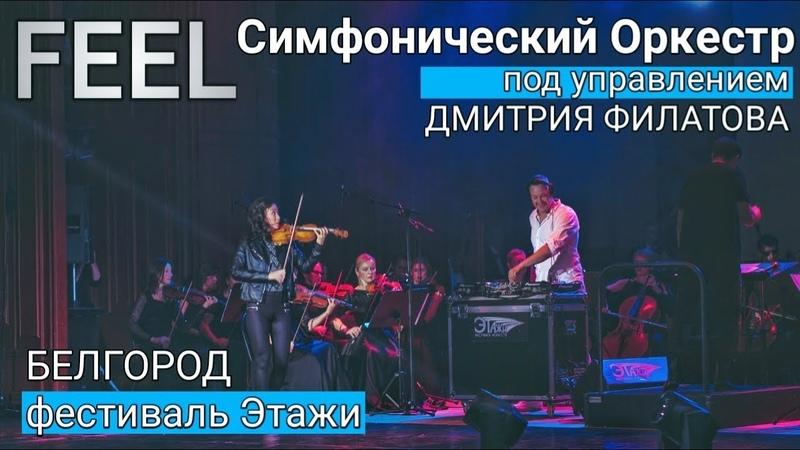 DJ FEEL Симфонический Оркестр Live в Белгороде, Фестиваль Этажи (22-09-2018)