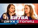 Битва Двух Столиц(00:22:10)Ника Вайпер и Женя Петрова в шоке от вопросов Хованского!