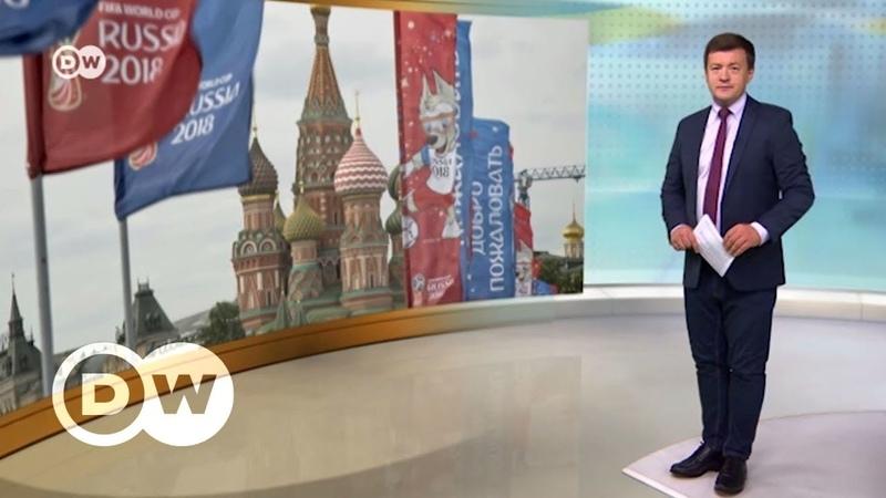 В Европе обсуждают бойкот ЧМ по футболу в России - DW Новости (07.06.2018) » Freewka.com - Смотреть онлайн в хорощем качестве