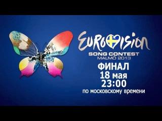 Евровидение - Финал Евровидения Первый канал покажет в прямом эфире - Первый канал