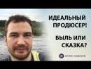 Антон Ельницкий Инфобизнес с продюсером или без него Интернет Университет