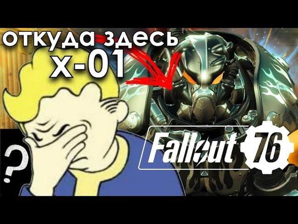 Fallout 76 ЛОР СЛОМАН МАГИЯ X 01