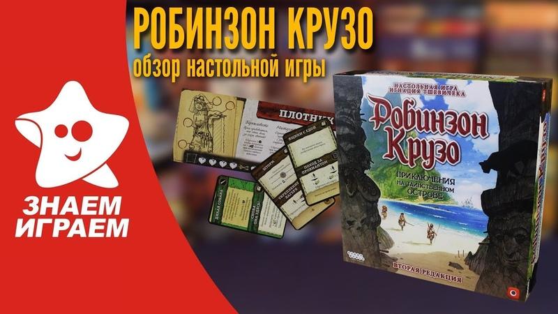 Настольная игра Робинзон Крузо: Приключения на таинственном острове. Обзор от Знаем Играем