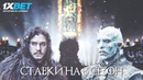 Game of Thrones Игра престолов - Специальные ставки by 1xBet Esports