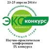Научно-практическая конференция 2014
