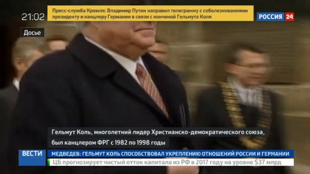 Новости на Россия 24 • Ушел из жизни отец объединения Германии Гельмут Коль