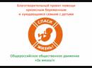 Центр гуманитарной помощи За жизнь г Москва