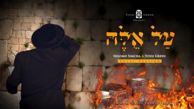 יוסי גרין שלמה שמחה על אלה YG Yossi Green ft Shlomo Simcha AL EILEH