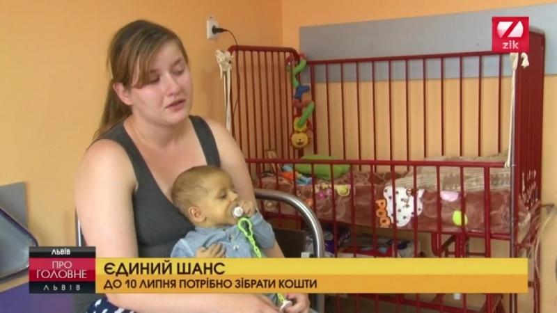 Єдиний шанс на життя - 7-місячний малюк потребує трансплантації печінки.mp4
