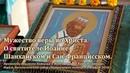 Мужество веры во Христа О свт Иоанне Шанхайском и Сан Францисском