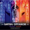 «Битва Органов» | 1 июня Последняя Битва!