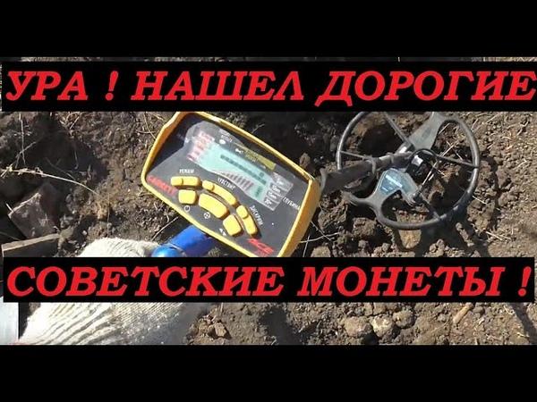 УРА!НАШЕЛ ДОРОГИЕ советские МОНЕТЫ на фундаменте!