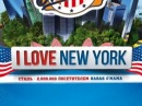I love New York @ Barak Omama