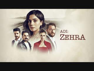 Adı: Zehra - Jenerik