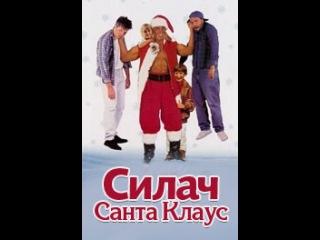 Силач Санта Клаус (1996)