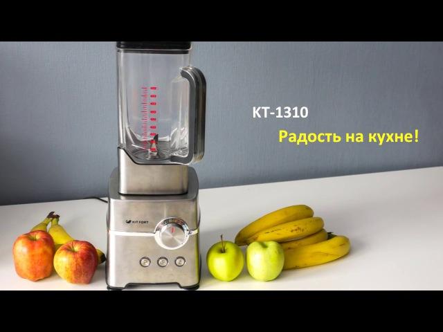 Блендер Kitfort КТ-1310