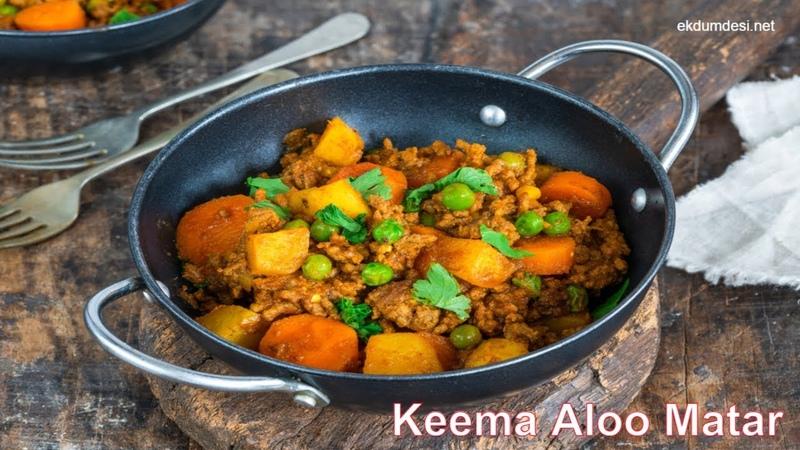 Qeema Curry Aloo Matar Keema Recipe