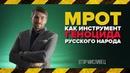 МРОТ как инструмент геноцида русского народа.