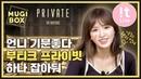 !t Live(잇라이브) : The 8th MUGI-BOX(뮤기박스) Red Velvet 레드벨벳 1