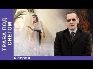 Трава Под Снегом. Фильм. 4 Серия. StarMedia. Мелодрама. 2011