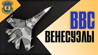 Venezuela   Обзор военной авиации Боливарианской Республики Венесуэла