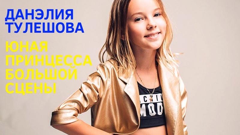 Данэлия Тулешова Юная принцесса большой сцены