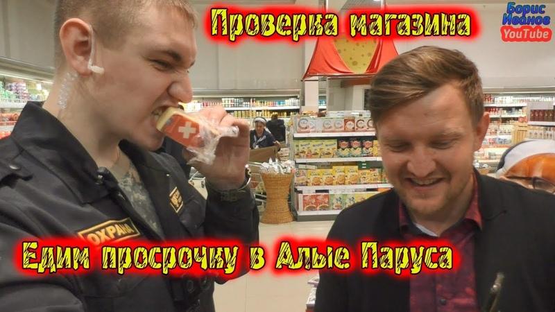 Едим просрочку в Алые Паруса | Тупой Комяк и блогеры объедают магазин | Не заплатили и ушли