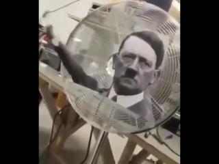 Майн фюрер / Гитлер вентилятор