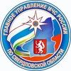 ГУ МЧС России по Свердловской области