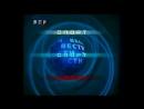 ( Заставка рубрики Вести-Спорт (РТР, 06.09.1999-20.02.2000)