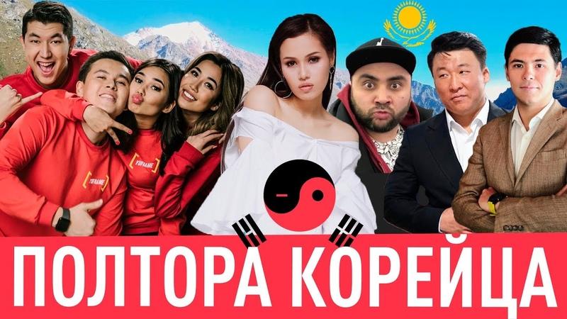 НАZИМА, SEKA, YUFRAME / ПОЛТОРА КОРЕЙЦА В КАЗАХСТАНЕ! 16