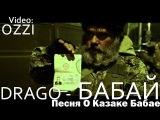 Drago - Новороссия Бабай Песня О Казаке Бабае (video by OZZI)