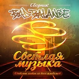 Bad Balance альбом Светлая музыка