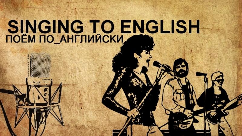 Поём ПО английски SInging to English добро пожаловать подпишись трейлер 2018