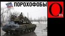 Кремлевская порохофобия. Кто угодно, только не Порошенко! Российские Т-64 на Донбассе