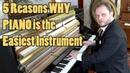 5 причин почему фортепиано - самый легкий инструмент