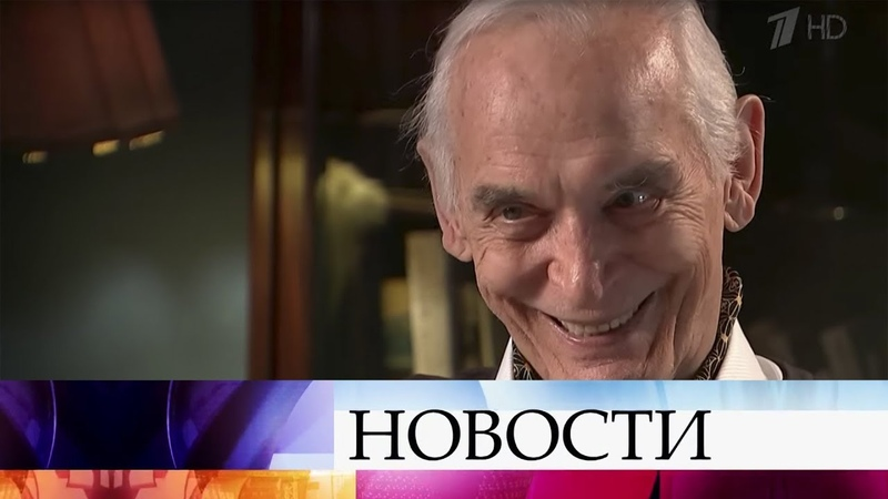 Поздравления с юбилеем принимает всенародно любимый артист Василий Лановой