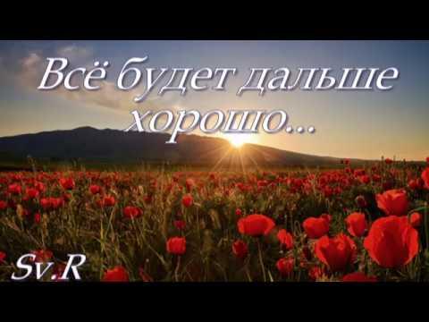 ЧИТАЮ СТИХИ: Все будет дальше хорошо...автор: Ирина Самарина-Лабиринт