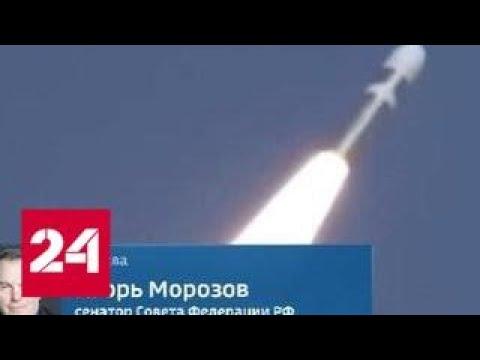 Игорь Морозов Вашингтон давно готовил для себя выход из Договора о РСМД - Россия 24