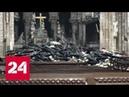 В прокуратуре Парижа не считают, что пожар в Нотр-Дам возник из-за поджога - Россия 24