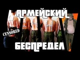 АРМЕЙСКИЙ БЕСПРЕДЕЛ (GTA SAMP Advance RP)