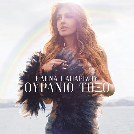 Helena Paparizou альбом Ouranio Toxo